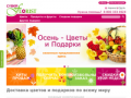 cyber-florist.ru Coupon Codes