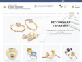 almazholding.ru Coupon Codes